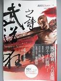 【書寶二手書T9/一般小說_CYQ】武道狂之詩(卷四)-英雄街道_喬靖夫