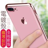iPhone7 7Plus 8 8Plus 電鍍手機殼 硅膠軟殼 全包 超薄 高透 簡約 可清洗 防摔 防指紋 手機套 保護殼