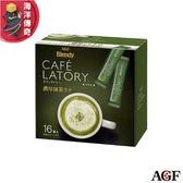 【海洋傳奇】【日本出貨】AGF CAFE LATORY 濃厚系列 抹茶拿鐵 16入