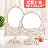 化妝鏡歐式台式 新款復古鏡子 雙面梳妝鏡簡約大號便攜公主鏡子【中秋節狂歡搶購】