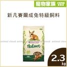 寵物家族-新凡賽爾成兔特級飼料2.3kg