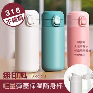 【EDISH】316不鏽鋼輕量磨砂質感彈蓋保溫杯孔雀綠