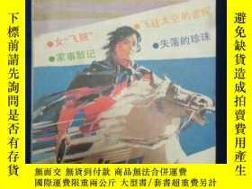 二手書博民逛書店駝鈴罕見1987年 總91期 (地方雜誌.蘭州)Y209382
