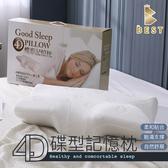 4D碟型記憶枕 完美支撐 殿堂的夢枕 新型專利 乳膠枕 記憶枕 BEST寢飾