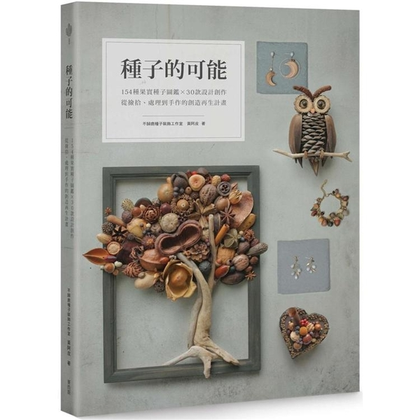 種子的可能:154種果實種子圖鑑×30款設計創作,從撿拾、處理到手作的創造再生計