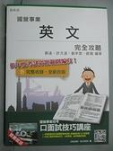 【書寶二手書T2/進修考試_ETQ】英文完全攻略_劉達/等