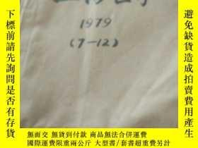 二手書博民逛書店罕見上海醫學合訂本1979年7-12Y66187