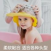 兒童洗頭帽浴帽防水護耳洗澡帽子寶寶洗頭神器嬰幼兒嬰兒小孩洗髮 小天使 618
