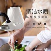 凈水器家用 廚房水龍頭過濾器 自來水凈化器 廚房凈化濾水器 樂活生活館