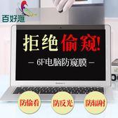 筆記本電腦屏幕防窺膜蘋果15.6寸聯想14寸防輻射防偷窺保護膜igo