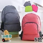〈限今日-超取288免運〉 旅行後背包 收納袋 整理包 登山包 雙肩包 旅遊 戶外 登山【B00016】