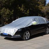 汽車遮陽罩半罩半車衣夏季汽車防曬隔熱罩防雨雪汽車遮陽傘遮陽擋  【PINKQ】