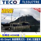 《送壁掛架及安裝+HDMI線》TECO東元 55吋TL55U7TRE 4K聯網、藍牙輸出液晶顯示器(贈數位電視接收器)