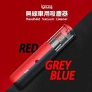 【台灣出貨】igrass 無線車用吸塵器 紅 灰藍 兩色 無線 車用 吸塵器 超大吸力