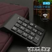 數字鍵盤數字小鍵盤 財務USB鍵盤 證券銀行數字鍵盤 無線免切換筆記本臺式 迷你屋 新品