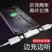 蘋果7耳機轉接頭iPhone8plus轉換器二合一手機充電聽歌轉換頭數據線充電線·皇者榮耀3C旗艦店