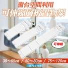 (可伸縮38~55cm) 窗台空間利用可伸縮層板置物架 層架 收納隔板 衣櫥分層板 整理架