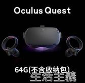 VR眼鏡 Oculus Quest VR一體機眼鏡 steam虛擬現實3D體感游戲設備家庭vr MKS生活主義