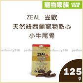 寵物家族-ZEAL 岦歐 天然紐西蘭寵物點心 小牛尾骨 125g