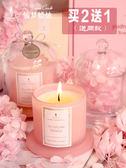 蠟燭香薰-進口香薰蠟燭禮盒香氛浪漫蠟燭玻璃杯安神助眠 流行花園