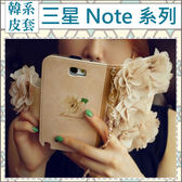 三星 Note5 Note4 奢華花朵 皮套 插卡 磁扣 掛繩 手機套 保護套 [附掛繩]  PZ