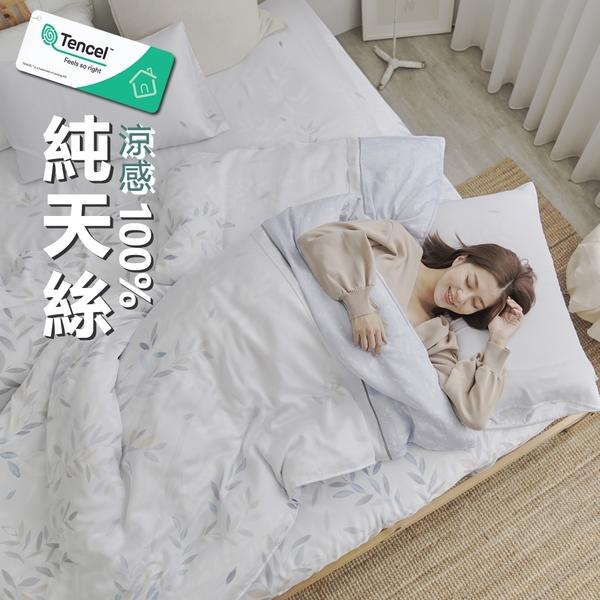 #TCL36#奧地利100%TENCEL涼感純天絲3.5尺單人床包+雙人舖棉兩用被套三件組(含枕套)※超取限單組