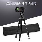 手機 單反相機 三腳架 攝影攝像便攜微單三角架自拍直播美顔支架佳能尼康174cm