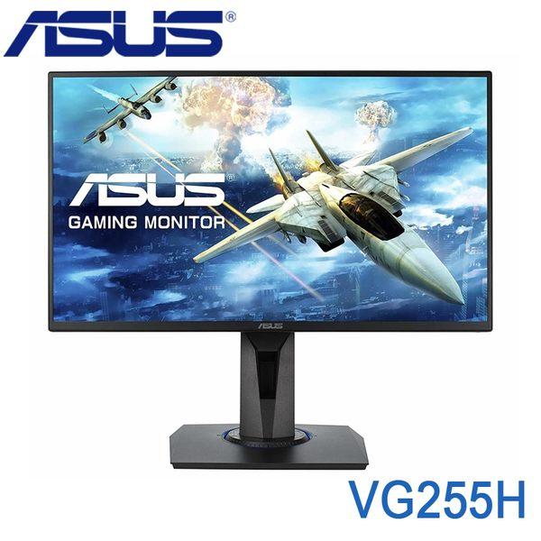 【免運費】ASUS 華碩 VG255H 25型 電競 顯示器 / 24.5吋 / 1ms 反應時間 / 低藍光 / 三年保固