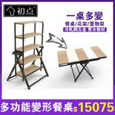 變形餐桌花架置物架餐台方形多功能折疊簡約現代多層歐式陽台RM
