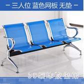 機場椅連排椅不銹鋼排椅三人位排椅等候椅候車椅椅椅PH3325【3C環球數位館】