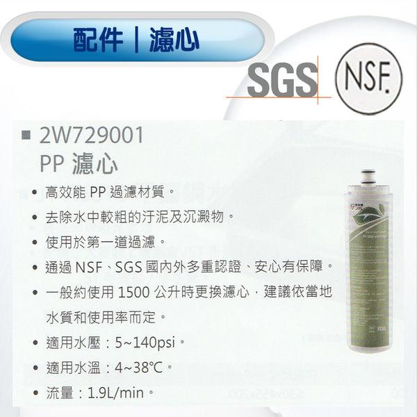「喜特麗JTL」淨水器逆滲透配件 高效能PP濾心/ 2W729001