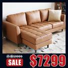 簡約俐的外觀設計,寬敞舒適的高機能座墊,可變換位置擺放,採用具質感的皮紋,讓沙發更具現代風格