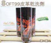 糊塗鞋匠 優質鞋材 K88 日本SOFT99皮革乾洗劑 慕斯質地 防止皮革老化
