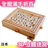 日本 3D立體迷宮 木製 益智動腦遊戲 激發想像力 親子 桌遊 禮物【小福部屋】