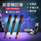 IPhone 4合1 「充電+傳輸+支架+觸控筆」IPhone蘋果多功能數據線 充電線 保固 【MC064】