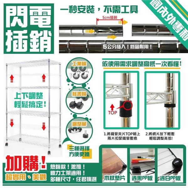 (黑/銀-兩色)鐵力士架 波浪架 122x45x150cm四層置物架-層架 收納箱 收納櫃 貨架 【旺家居生活】