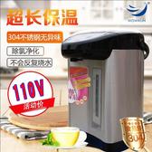按壓式保溫瓶 110v 3.8L 氣壓式熱水瓶 家用保溫壺大容量暖壺 按壓式保溫瓶保溫水壺