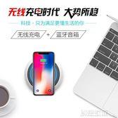無線充電器 iPhoneX蘋果8Plus二合一藍芽音箱三星小米oppo通用快充 創想數位