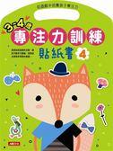 3~4歲專注力訓練貼紙書(4):專注力系列