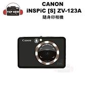 [底片共20張] CANON 佳能 隨身印相機 iNSPiC [S] ZV-123A 印相機 相印機 無線列印 藍牙 公司貨
