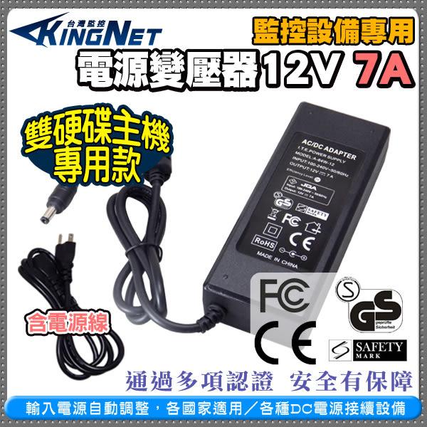 DC12V 7A主機專用變壓器 輸入100V~240V 多項認證 雙硬碟主機專用 監控專用變壓器 監視器 DVR