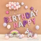 寶寶兒童周歲百日生日布置裝飾套餐派對網紅鋁膜字母氣球用品滿月 【優樂美】