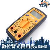 『儀特汽修』 背光萬用表電池量測數據保持電池測量hFE 測量二極體背光 DEM321D