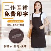 正韓圍裙半身廚房咖啡廳西餐廳工作服女圍裙服務員時尚圍裙女定制LOGO免運