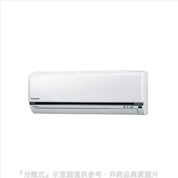 《全省含標準安裝》日立【RAS-28NK1】變頻冷暖分離式冷氣內機4坪
