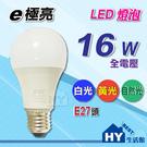 E極亮LED照明 廣角型燈泡【LED球泡 16W 白光 自然光 黃光 可選 E27 全電壓】-《HY生活館》