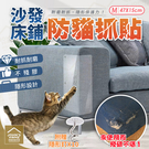 沙發床鋪防貓抓貼 2片裝 M號 47x15cm 家具保護貼 耐磨防水貼【ZI0214】《約翰家庭百貨