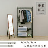 【 dayneeds 】免運費 90x45x180cm三層單桿衣櫥架_烤漆黑/衣架/洋裝收納架