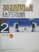 【書寶二手書T9/語言學習_YBX】英語閱讀技巧攻略 2_Gregory John BA