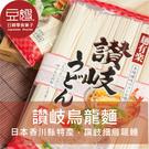 【豆嫂】日本麵條 麵有樂 讚岐烏龍麵/播州蕎麥麵/播州素麵(6食入)